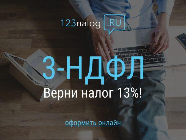 123nalog