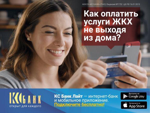 http://www.ks-bank.ru/